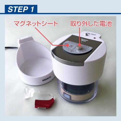 クイックエイドの使い方 手順1 電池を外す